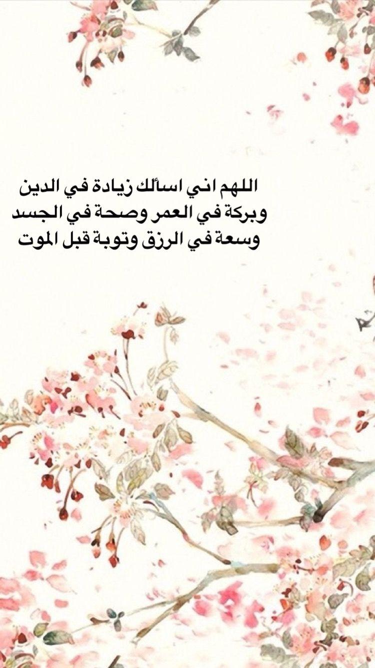 و شهادة عند الموت و مغفرة بعد الموت و عفوا عند الحساب و امانة من عذاب يا رب العالمين Islamic Quotes Quran Duaa Islam Muslim Quotes
