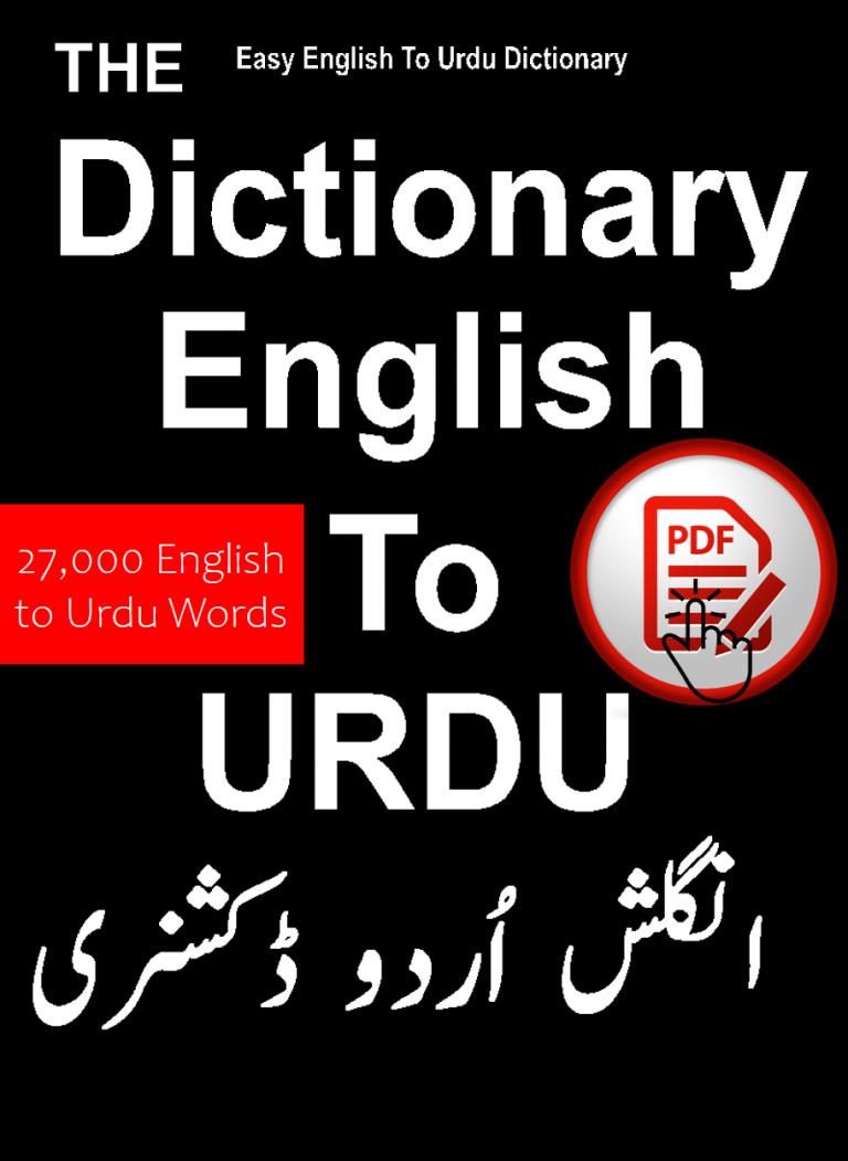 Urdu to English Dictionary Free Download PDF   Grammareer ...
