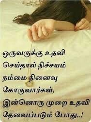 Selfish People Tamil Quotes Quotes Life Quotes Inspirational