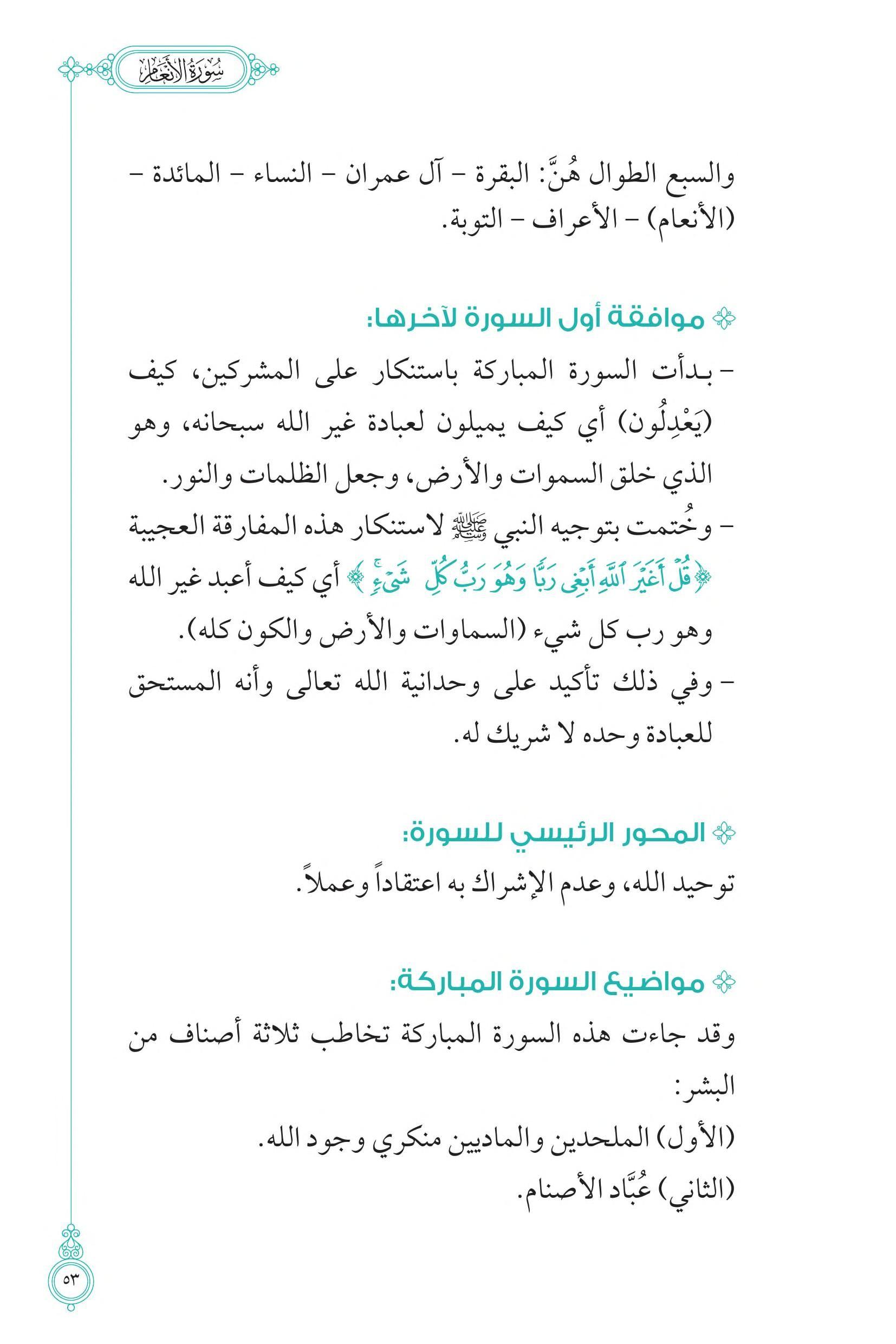 كتاب أول مرة أتدبر القرآن Free Download Borrow And Streaming Internet Archive Texts My Books Internet Archive