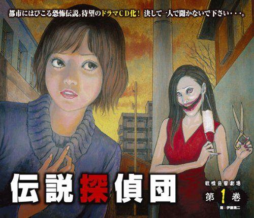 伝説探偵団 第1巻[ドラマCD]―戦慄音声劇場  2007年 ジャケットイラスト