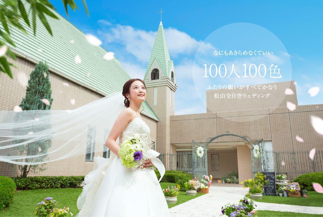 なにもあきらめなくていい100人100色の松山全日空ウェディング ウェディング 全日空