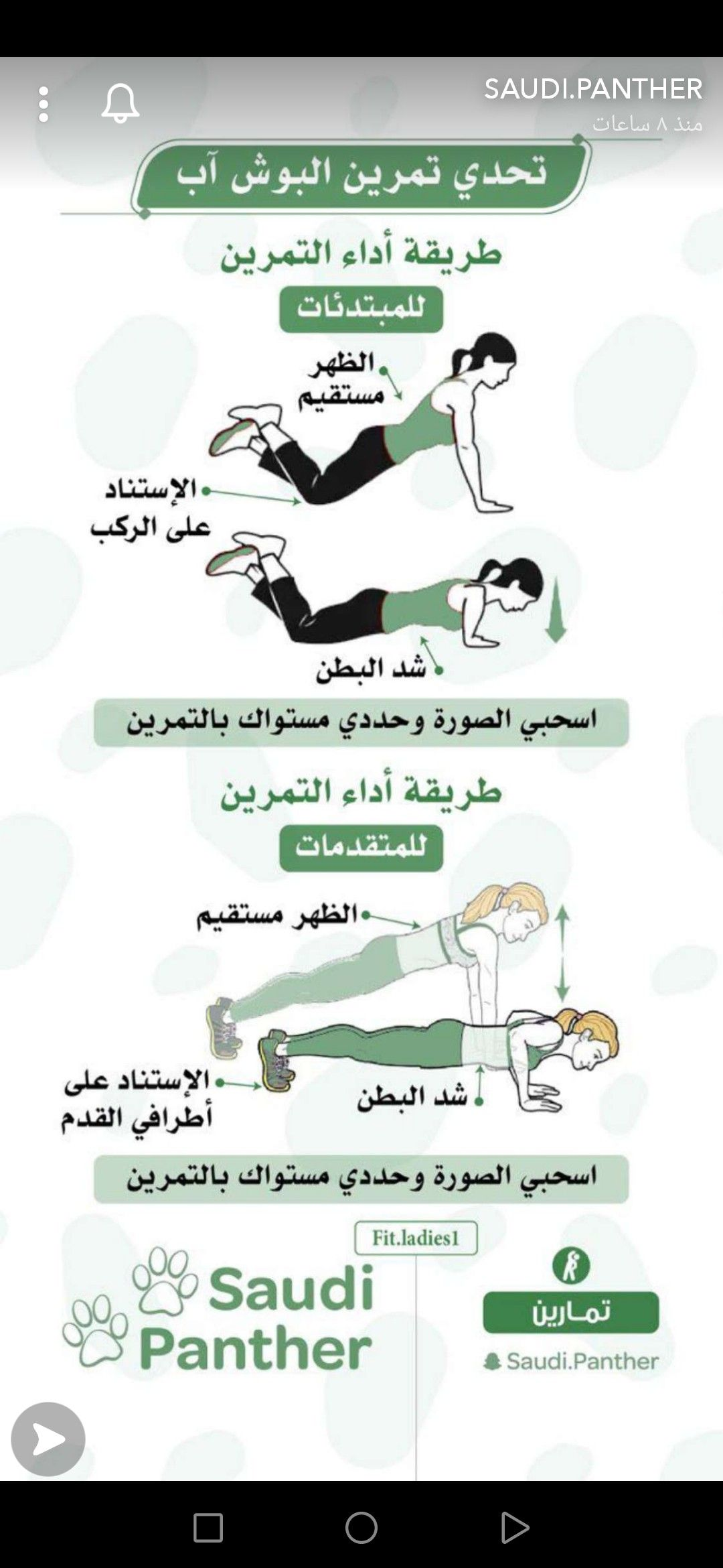 Pin By Sana Azhary On Exercises Exercise Health Fitness Fitness