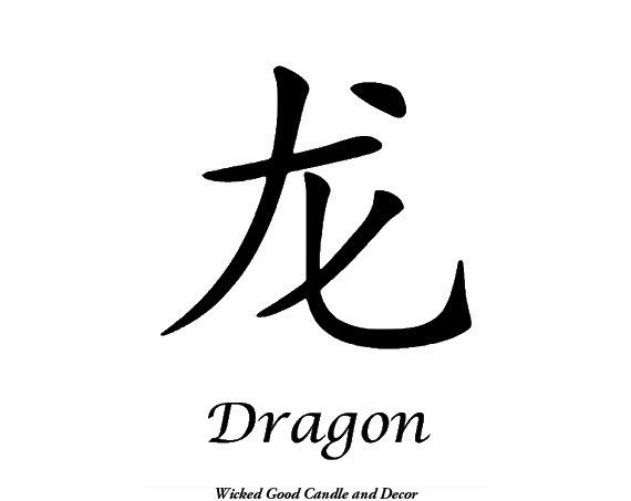 Vinyl Sign Chinese Symbol Dragon By Wickedgooddecor On Etsy 899