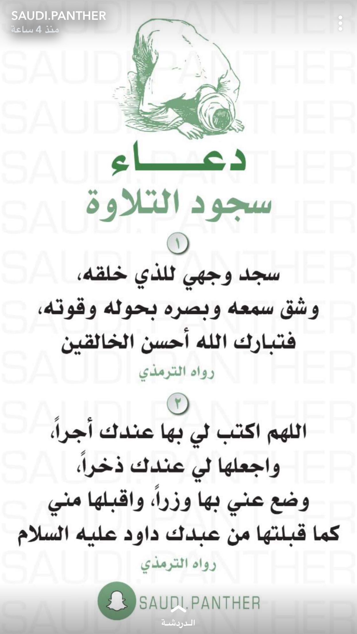 Pin By Yasmine On أدعية Islamic Love Quotes Islamic Phrases Islam Beliefs