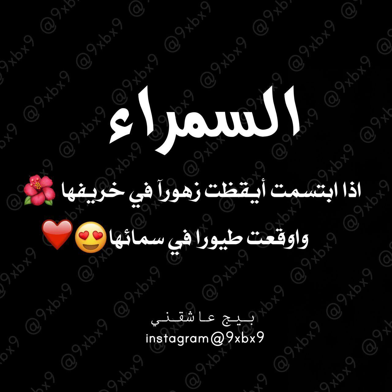 السمراء سمره سمراء غزل سمراء Love Words Arabic Love Quotes Instagram Pictures