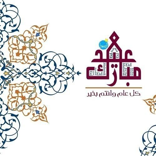 تهاني عيد الفطر 2019 Eid Images Eid Greetings Eid Mubarak Card