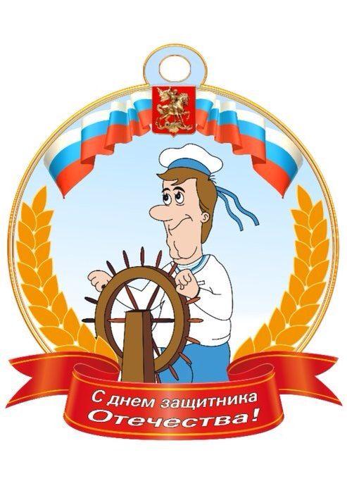 Medalka Otkrytki Muzhchiny Papy