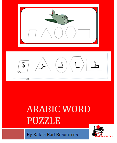 arabic word puzzle by rakiradresources rakiradresources products. Black Bedroom Furniture Sets. Home Design Ideas