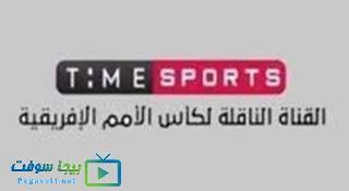 قناة تايم سبورت بث مباشر