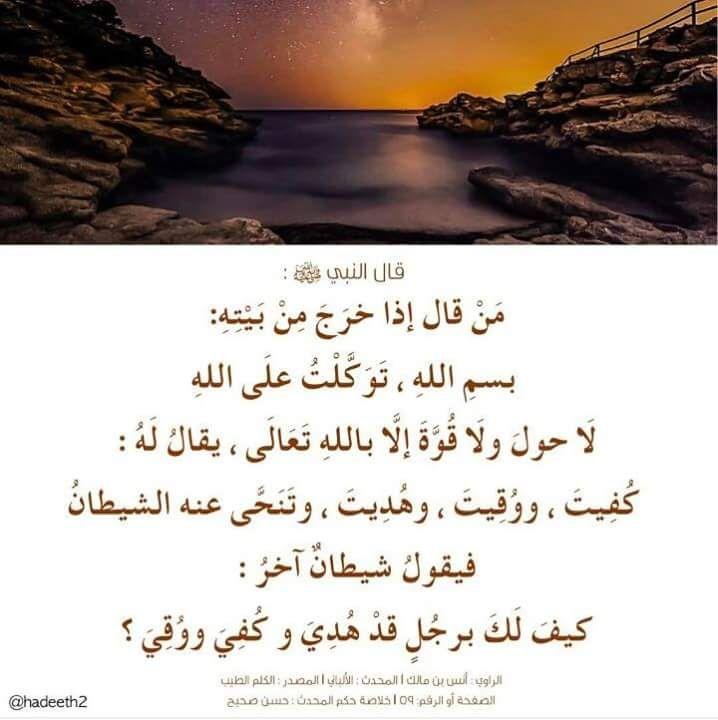 بسم الله توكلت على الله ولا حول ولا قوة الا بالله تويتر