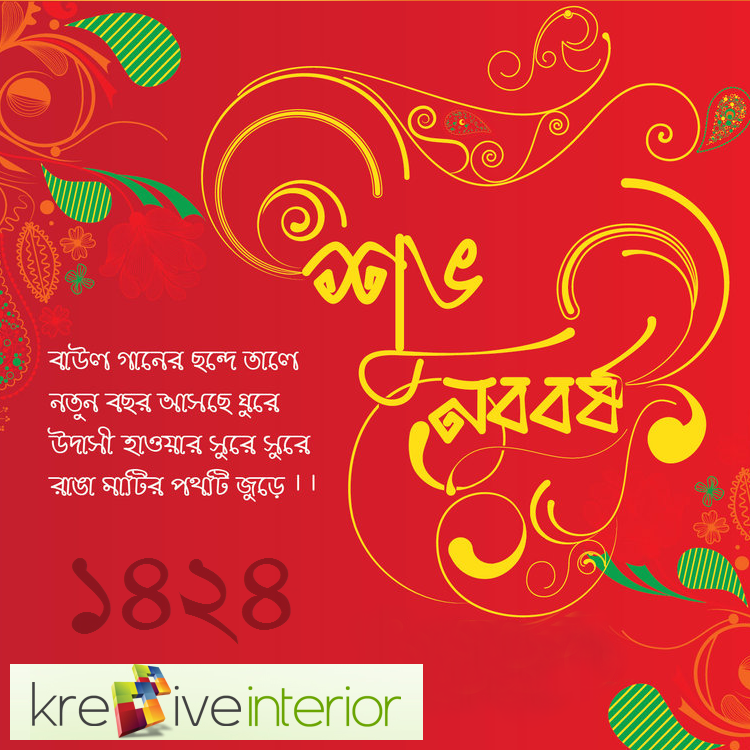 wishing a blessed and prosperous bengali new year to you and your family subho poila boisakh