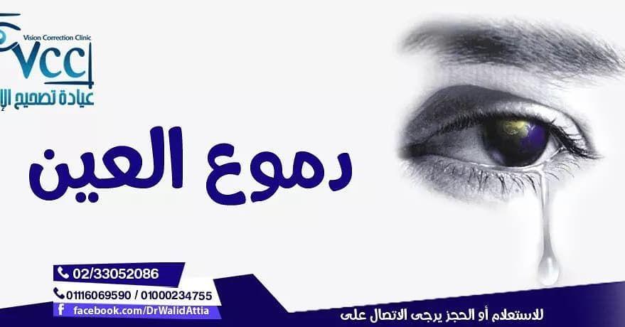 دموع العين Projects To Try Tri