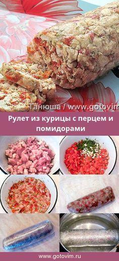 Рулет из курицы с перцем и помидорами. Рецепт с фoto # ...