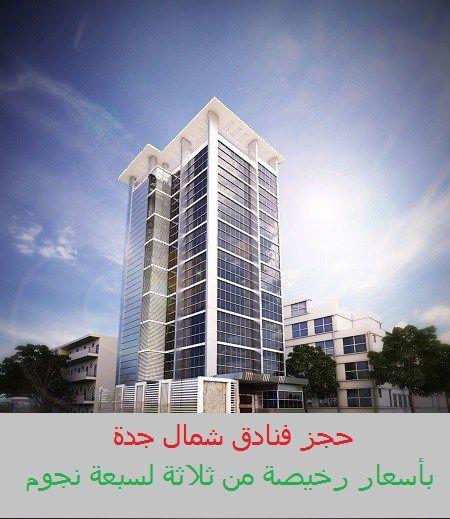 حجز فنادق رخيصة في شمال جدة Skyscraper Building Structures