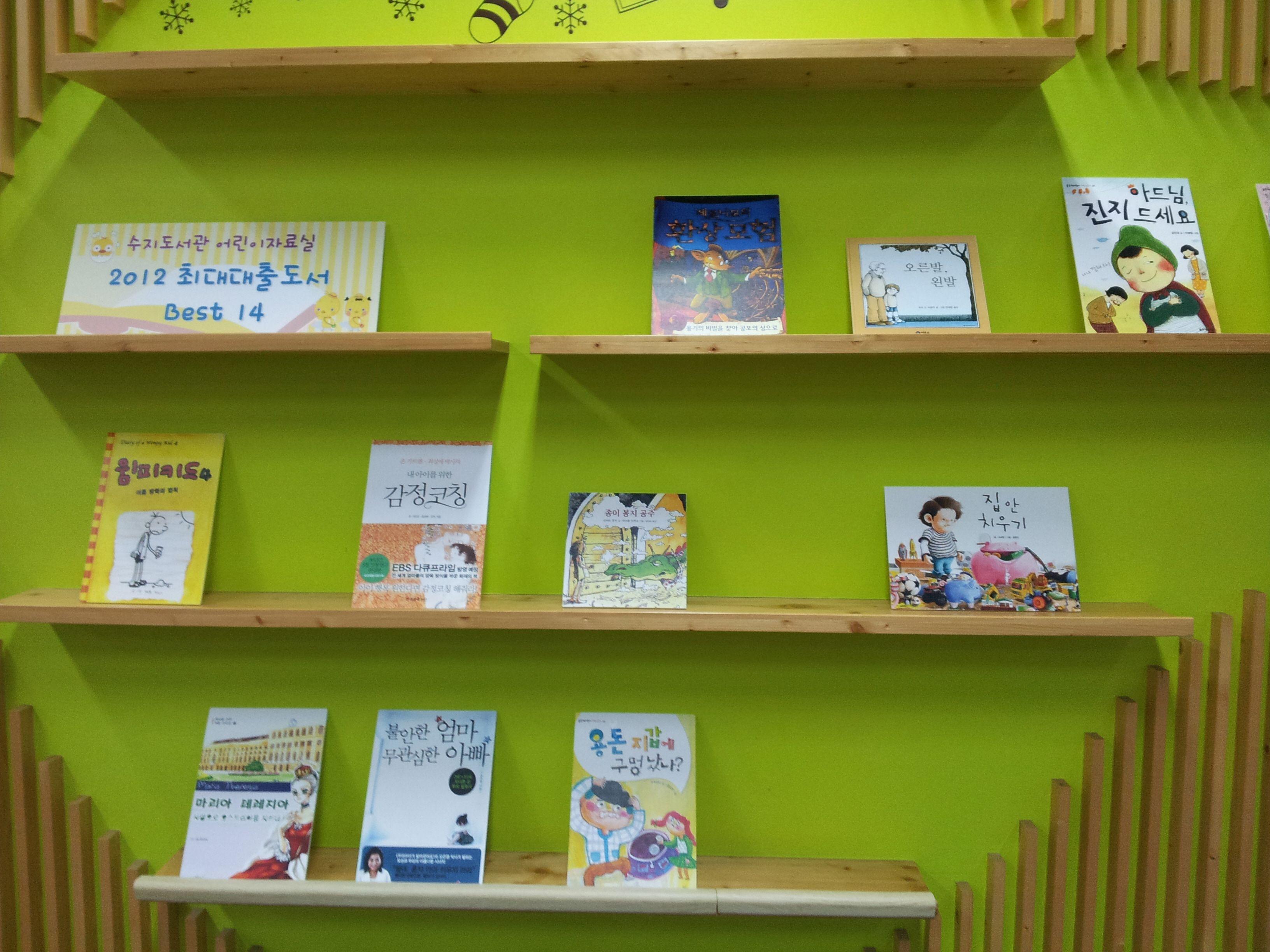 """용인 수지도서관 어린이자료실에는 """"2012 최대대출도서 Best14""""가 전시되어 있답니다.  저기저기 가운뎃줄 오른쪽 끝에 《집 안 치우기》보이시죠?~^^  너무너무 사랑해주시니 너무너무 행복합니다.~^^"""