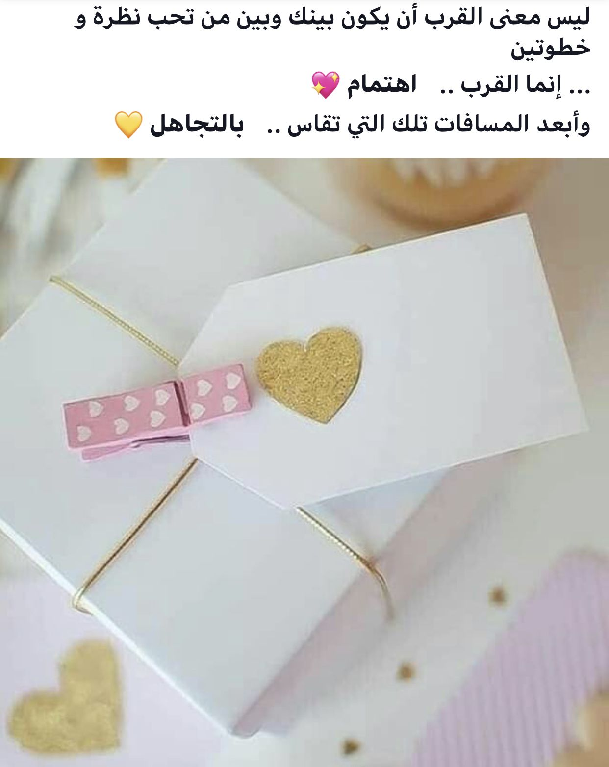 Pin By حلا On حلوووش Place Card Holders Place Cards Arabic Love Quotes