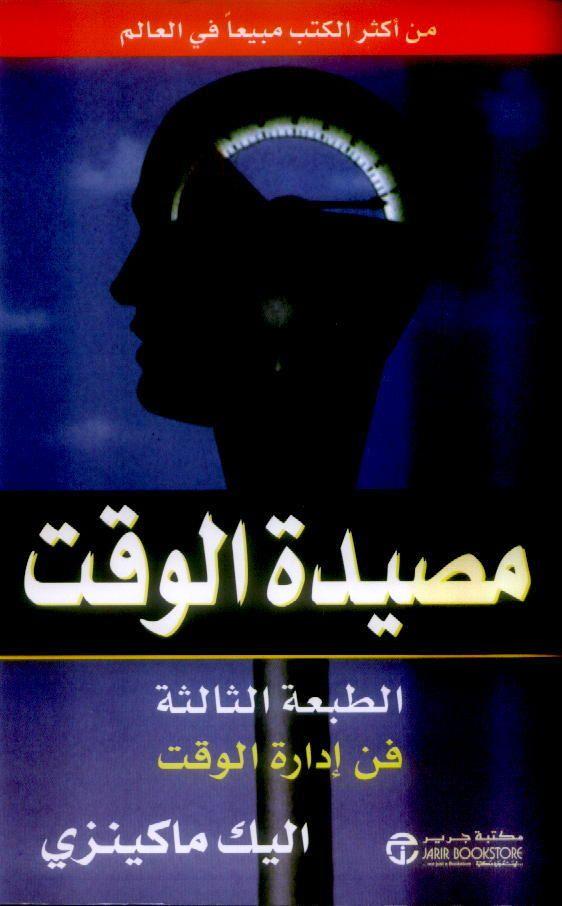 تحميل كتاب مصيدة الوقت فن إدارة الوقت Pdf Arabic Books Books Download Books