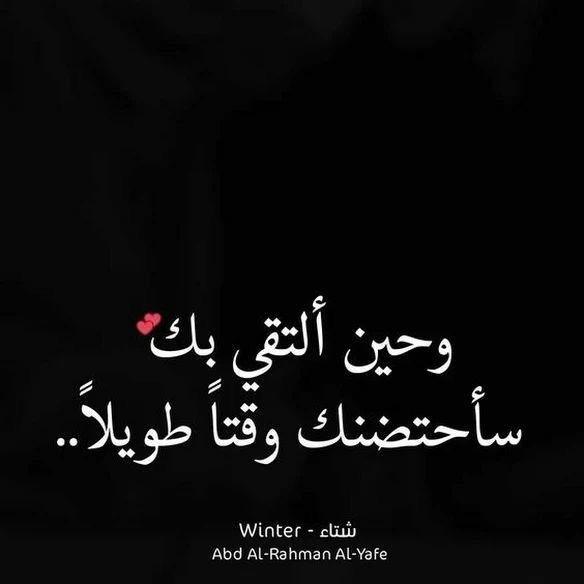 حقى طبعا Romantic Words Love Smile Quotes Love Husband Quotes