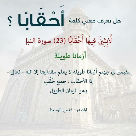 معنى أحقابا Islamic Quotes Arabic Quotes Graphic Wallpaper