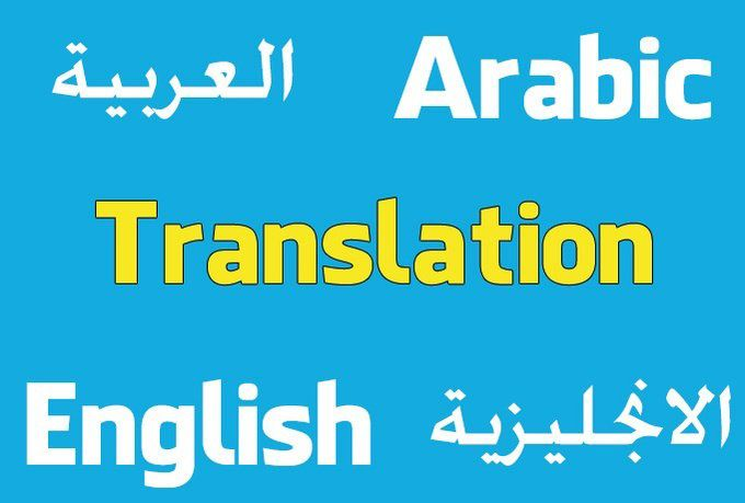 Perfect Arabic Translation We provide a professional Arabic - copy chinese marriage certificate translation template