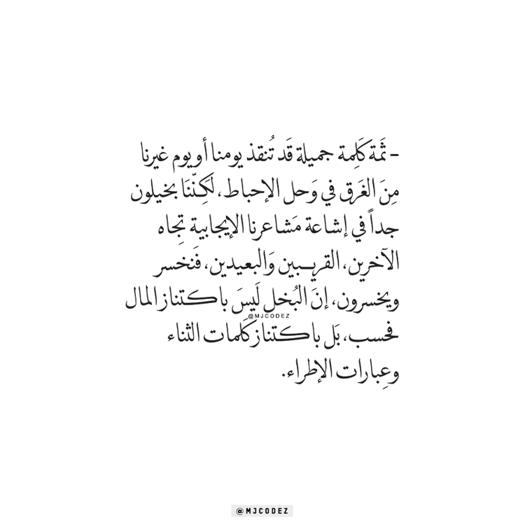 Image Discovered By الواثقه بالله Find Images And Videos About Text ح ب And اقتباس On We Heart It The App To Get Lo Pretty Quotes Like Quotes Wise Quotes