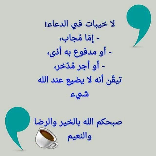 لا خيبات في الدعاء Quran Verses Verses Words
