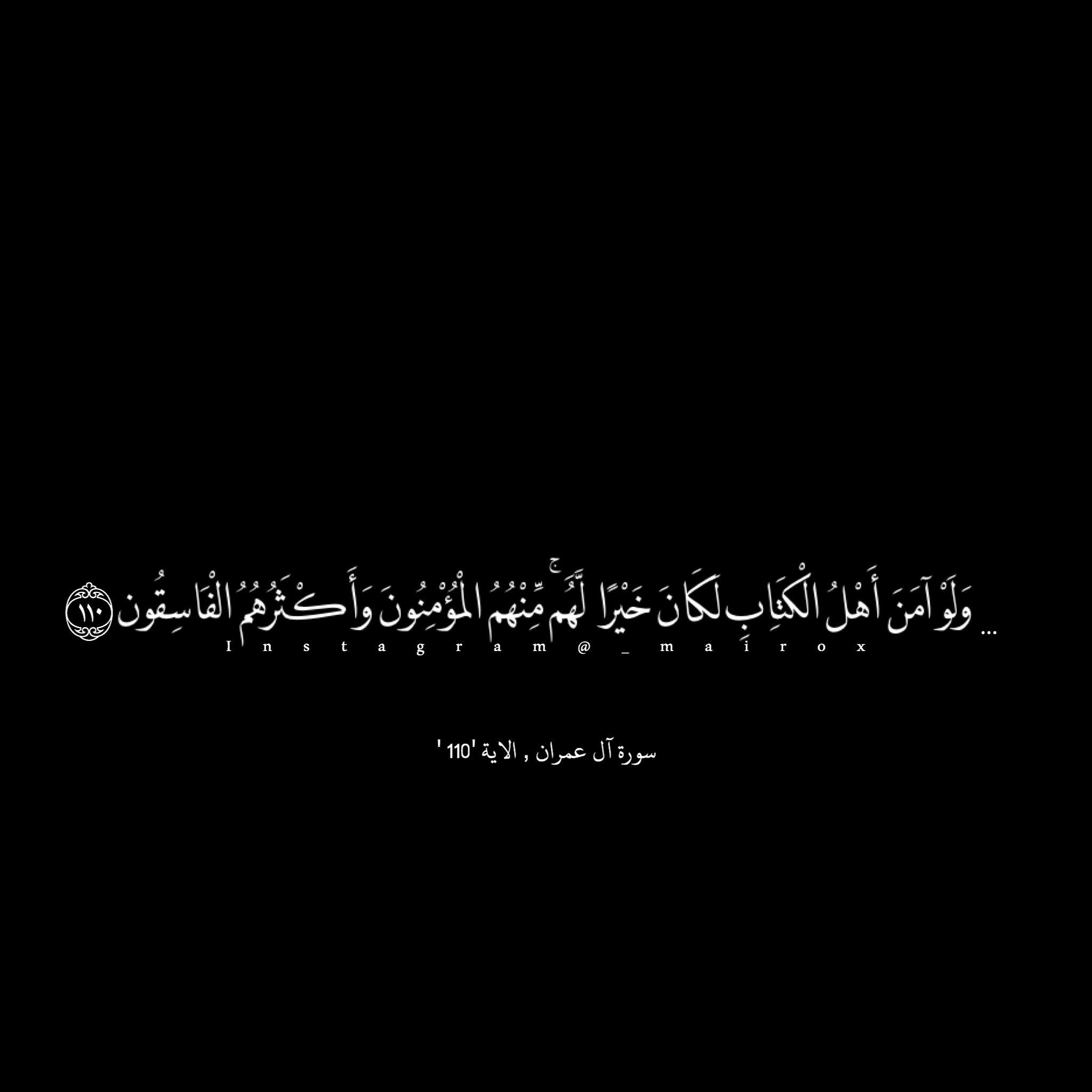 اهل الكتاب قران اقتباسات ابيض اسود Arabic Arabic Calligraphy Aes