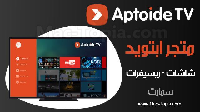 تحميل تطبيق Aptoide Tv أفضل متجر شاشات سمارت Smart Tv مجانا ماك توبيا Incoming Call Screenshot Tv Incoming Call