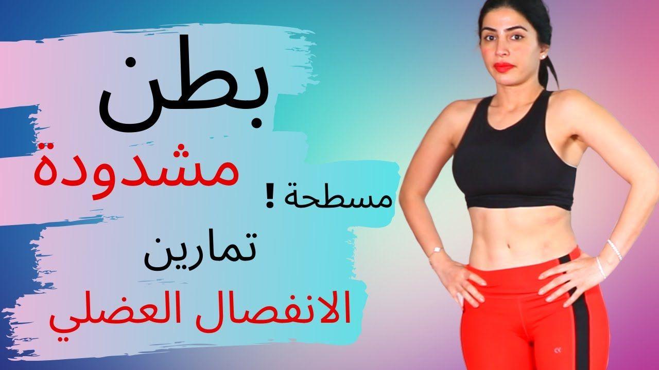 بطن ممسوحة تماماااااا تمارين الانفصال العضلي بطن مشدودة لجميع المس Easy Ab Workout Abs Workout Workout