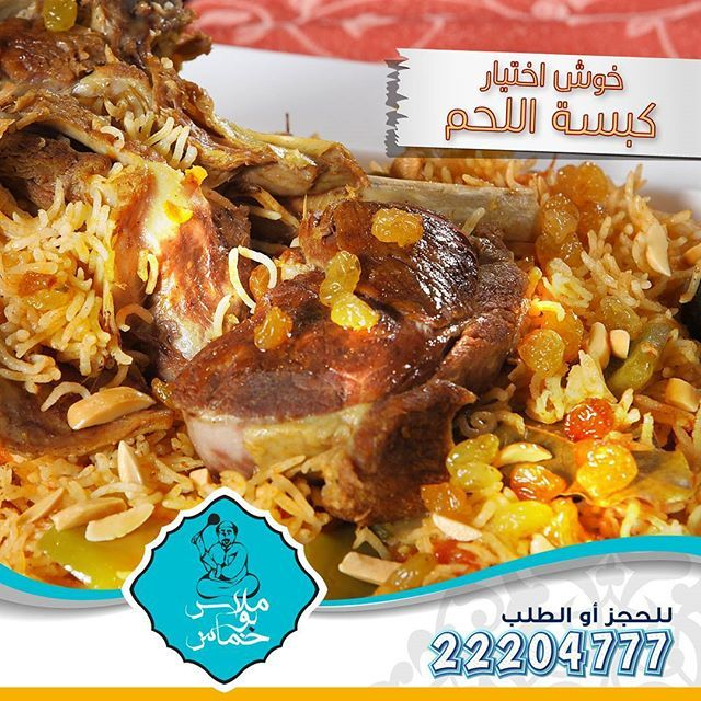 Pin On Kuwait S Food Recipes