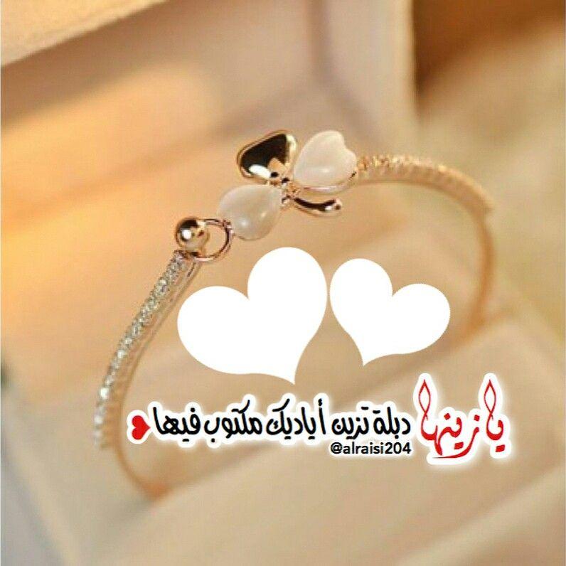 حسين بدور Love Quotes For Wedding Wedding Invitation Posters Wedding Pics