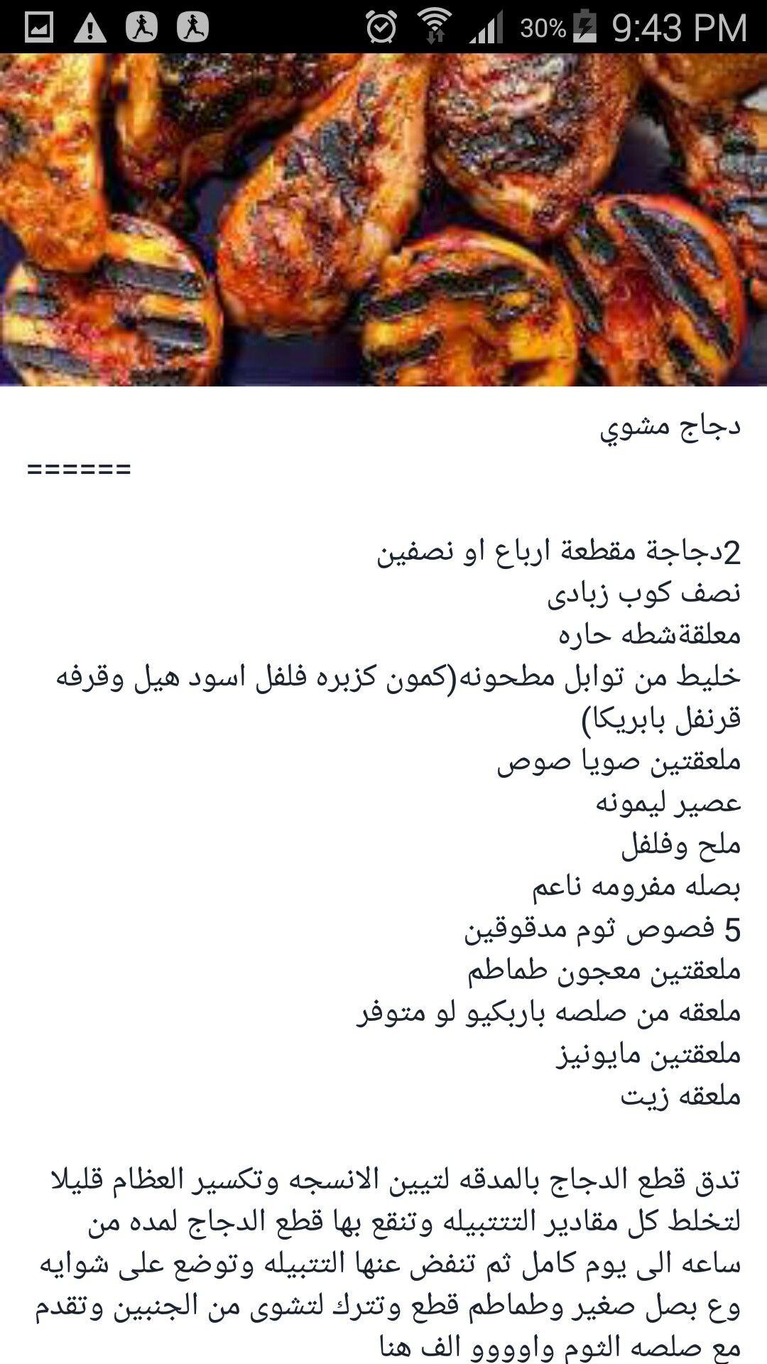 دجاج مشوى بالصويا صوص Cooking Recipes Cooking Actifry Recipes