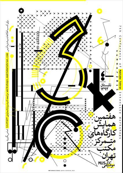 7th Confrence of Maktabe Tehran International Workshops