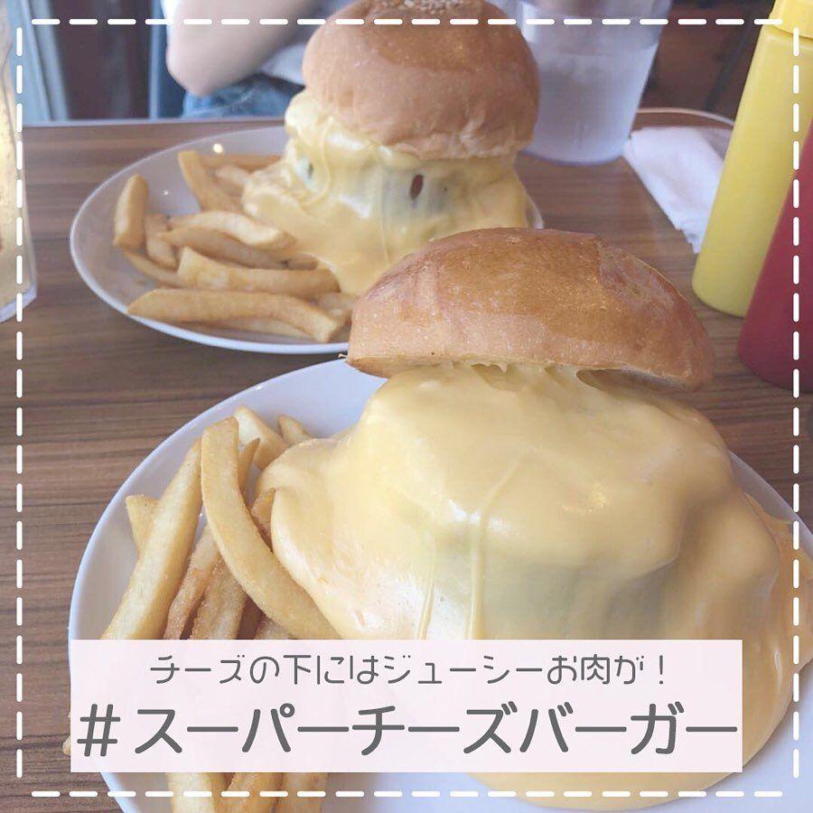 お肉が全く見えないチーズで溢れるハンバーガーを発見 滝のように流れるチーズがパティを覆い隠してしまうこのインパクトたっぷりのハンバーガー は スーパーチーズバーガー って呼ばれているんだって もちろん隠れているパティも粗挽きで食べごたえ抜群