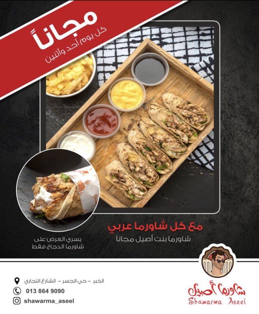 عروض مطعم شاورما بنت الأصيل أيام الأحد و الأثنين من كل أسبوع عروض اليوم Shawarma