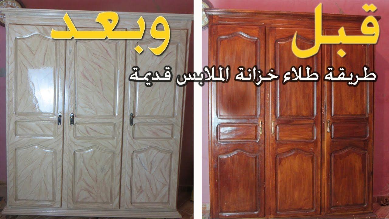 طريقة طلاء خزانة الملابس قديمة وارجاعها بشكل عصري Furniture Home Decor Decor