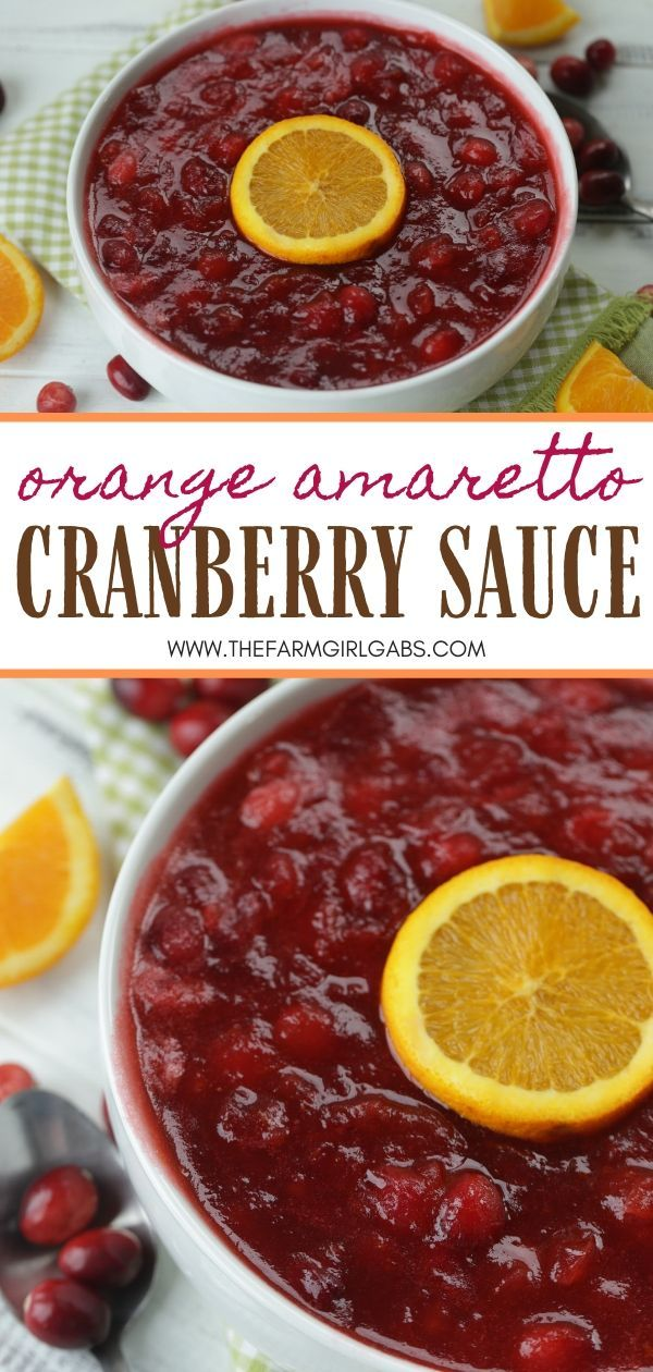 Orange Amaretto Cranberry Sauce #dinnersidedishes