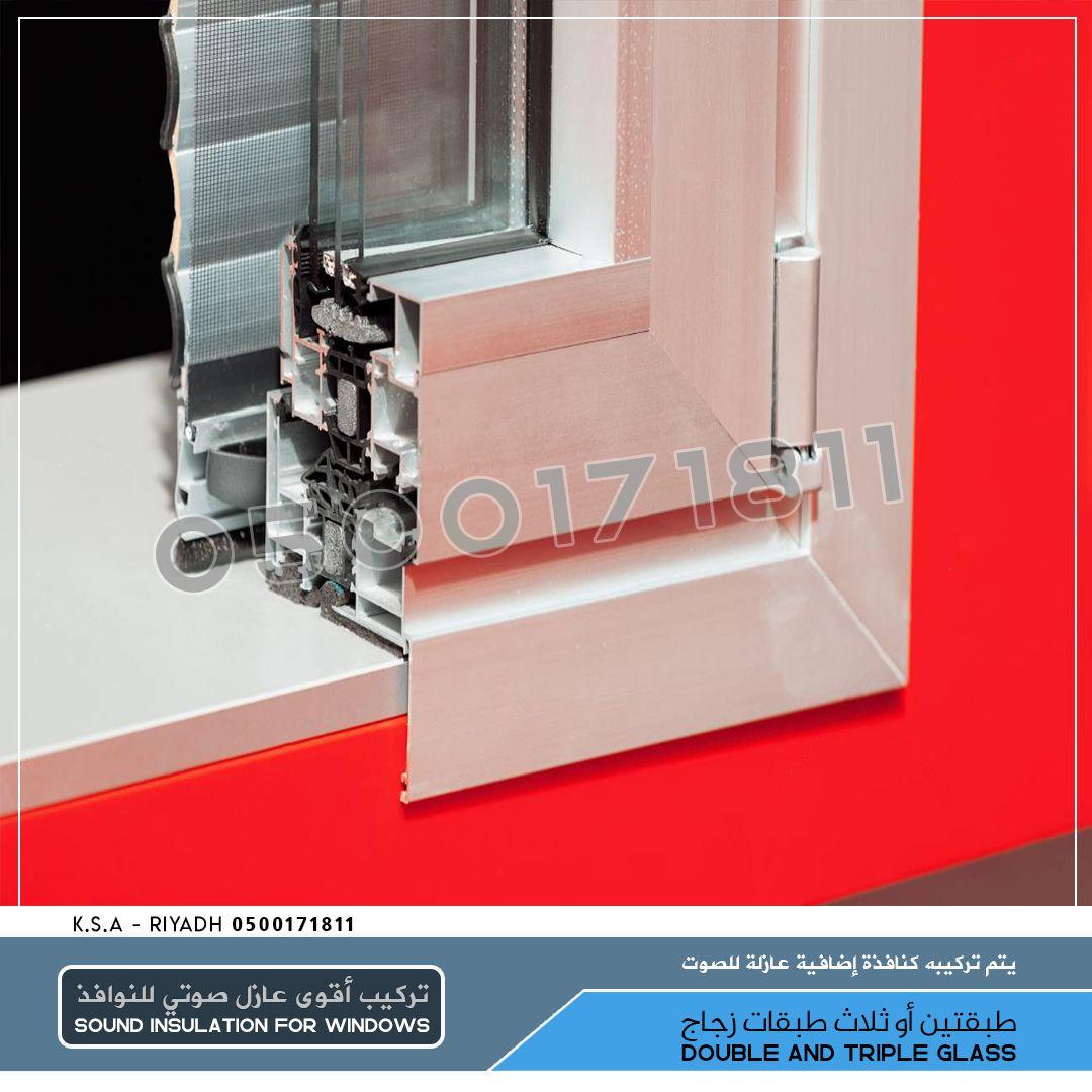 عزل شباك الرياض Sound Insulation Storage Home