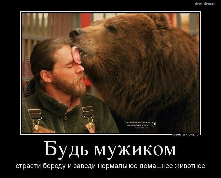 демотиватор русский мужик деревне куя протяжении