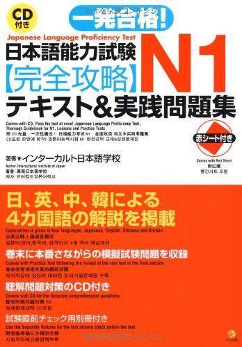 Ippatsu Gokaku! JLPT N1