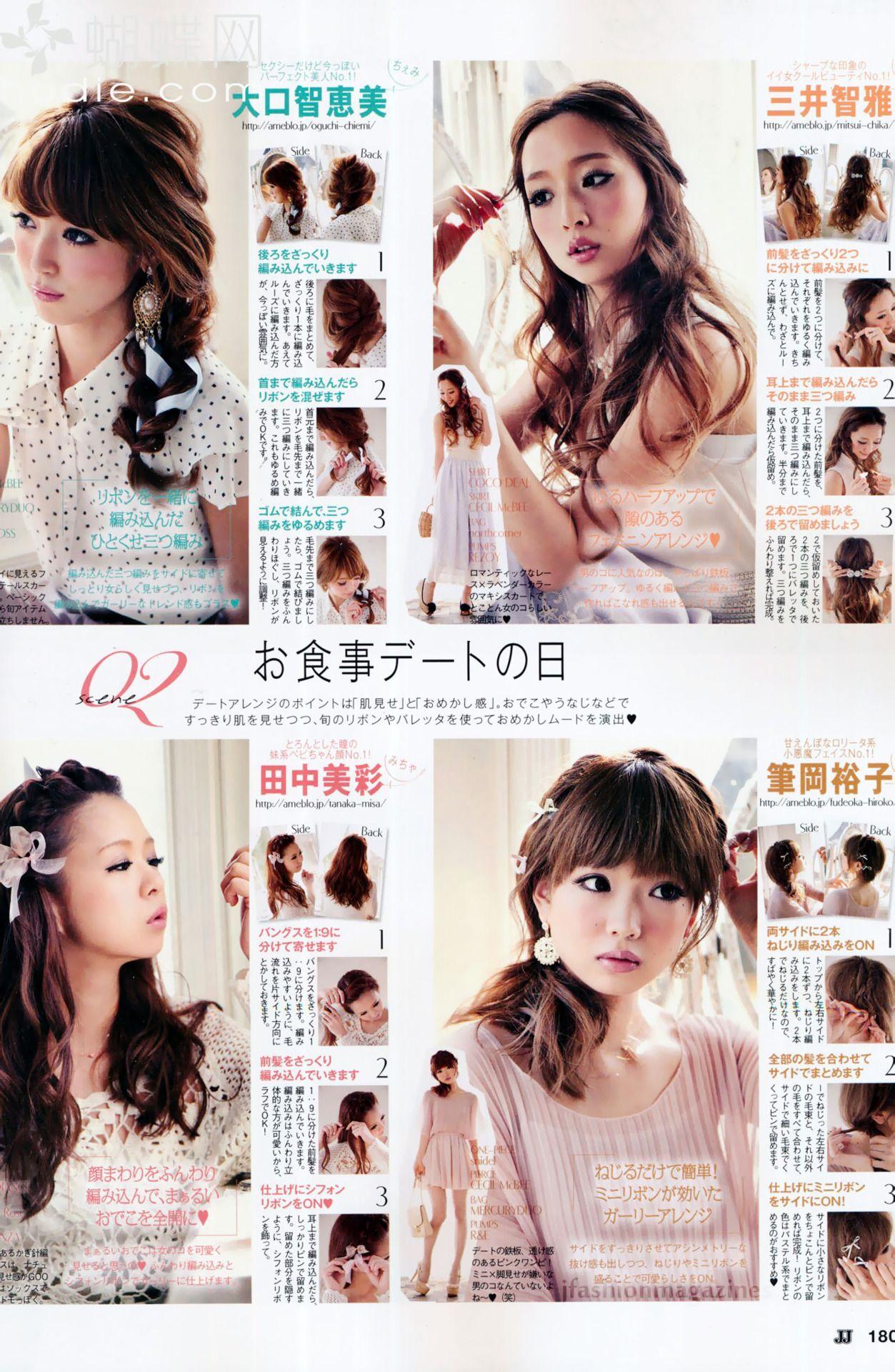 japanese hairstyles | hairs | frisuren, japanische frisuren