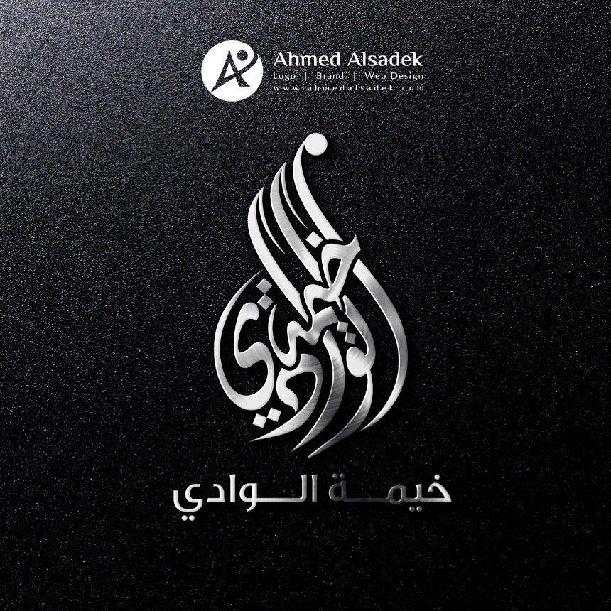 تصميم شعار خيمة الوادي الشارقة للتواصل واتس اب 00201151550041 00971555724663 Arabic Art Calligraphy Arabic