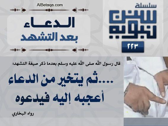 سنن نبوية الدعاء بعد التشهد Islam Quran Ahadith Islamic Pictures