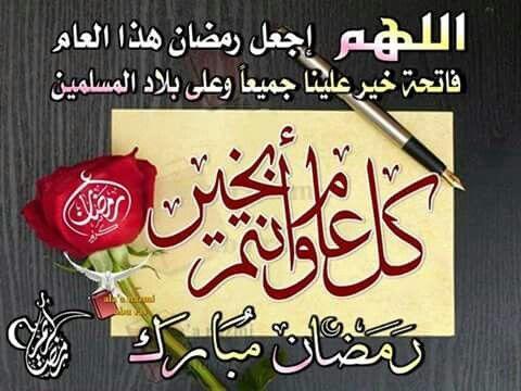 رمضان مبارك سعيد وكل عام وانتم بخير بمناسبة شهر الصيام والقيام وصالح الأعمال