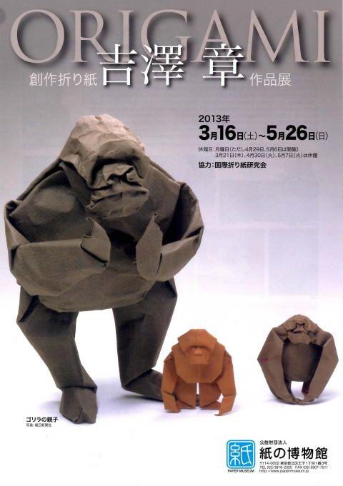 kira Yoshizawa origami
