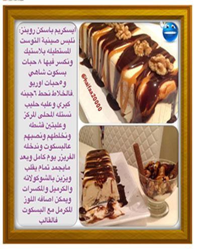 آيس كريم باسكن روبنز Sweets Recipes Desserts Arabic Food
