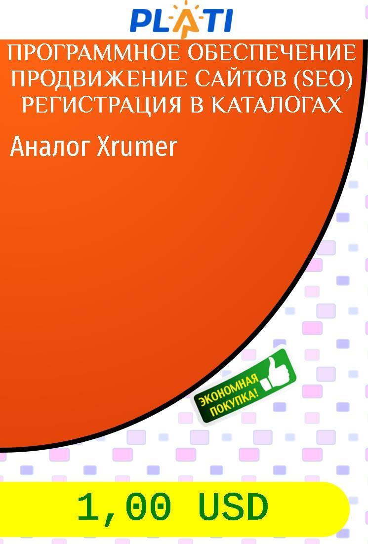 Xrumer аналог читать онлайн раскрутка сайтов основы секреты трюки