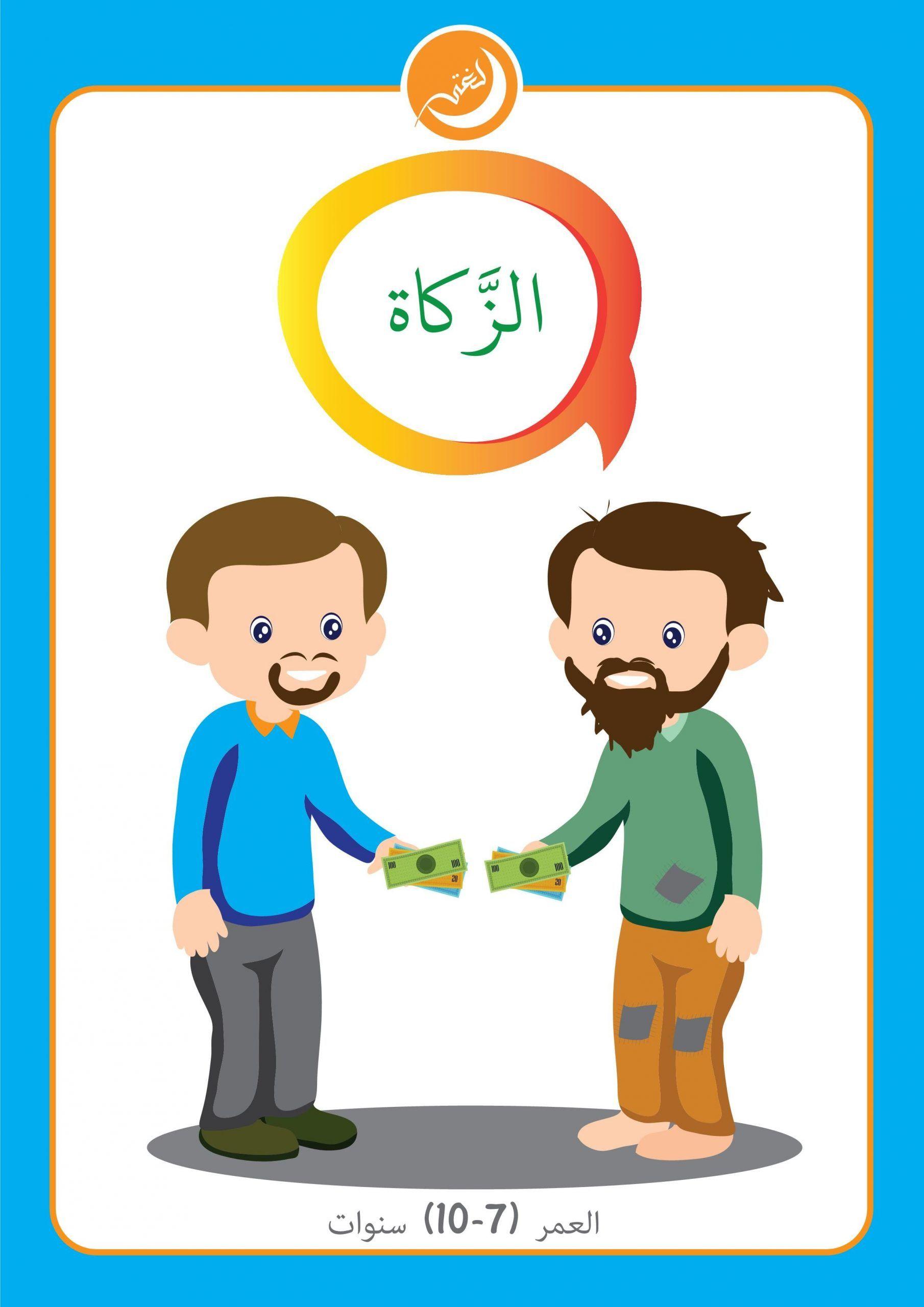 ملزمة الزكاة لتعليم الاطفال اهمية وشروط وفوائد الزكاة Islamic Books For Kids Islamic Kids Activities Islam For Kids