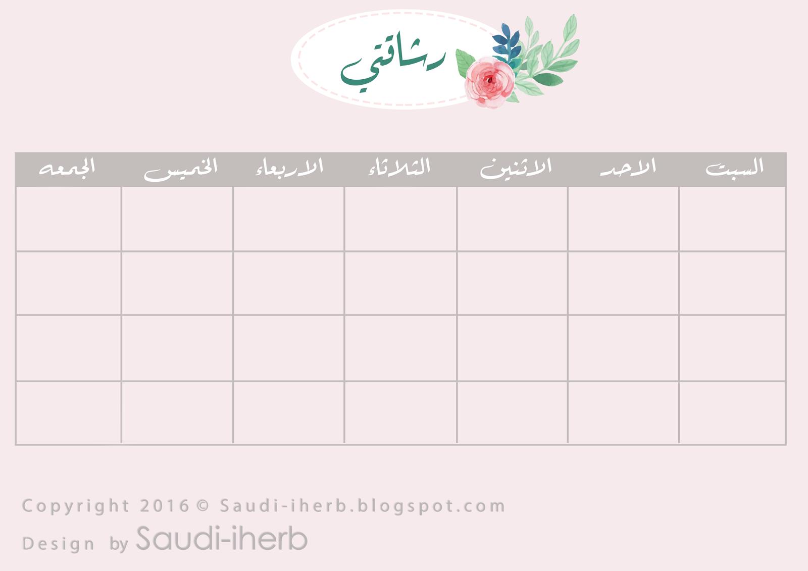 جدول منظم متابعة التمارين و الرياضه Print Planner Life Planner Organization Life Planner
